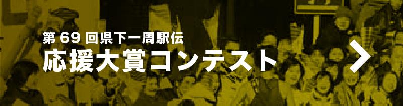 応援大賞コンテスト