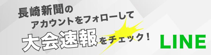 長崎新聞公式LINEアカウントはこちら