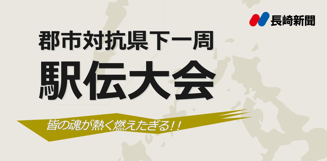 一周 鹿児島 2020 駅伝 県下